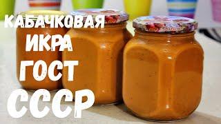 Кабачковая Икра по ГОСТу СССР Для меня Лучший Рецепт Икры из Кабачков на зиму
