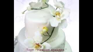 видео заказ торта