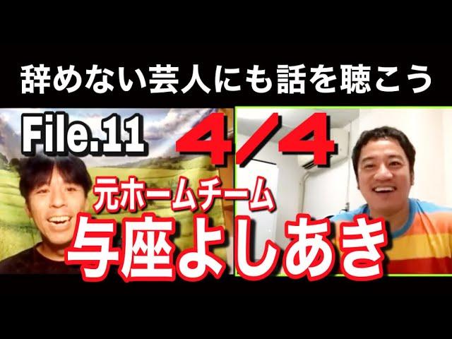 【辞めない芸人】与座よしあき(編集版)4/4