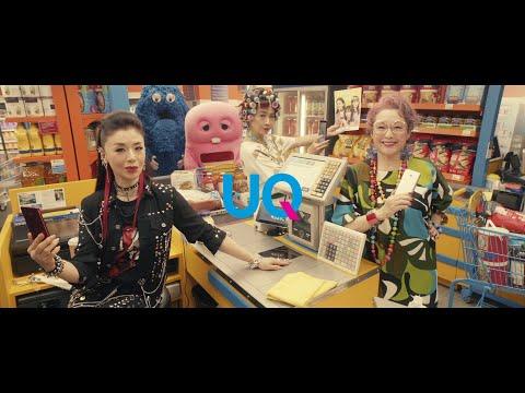 """松坂慶子、大地真央、田中美佐子が""""UQ三姉妹""""に!キレキレのダンス披露「こっちの三姉妹もどう?」 『UQモバイル』新TVCM「シニア三姉妹」篇"""
