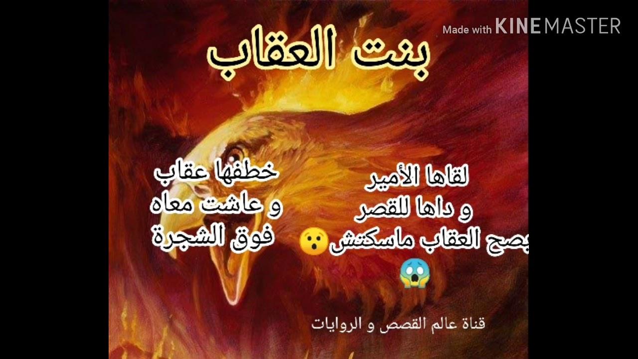 عيشة بنت العقاب من التراث الجزائري باللهجة الجزائرية لاول مره على اليوتيوب