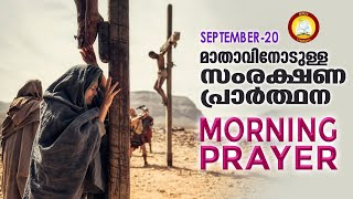 മാതാവിനോടുള്ള പ്രഭാത സംരക്ഷണ പ്രാര്ത്ഥന The Immaculate Heart of Mother Mary Prayer 20th SEP 2021