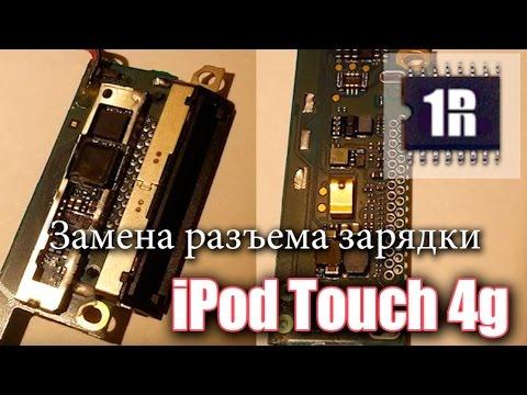 замена разъема зарядки на ipod touch 5