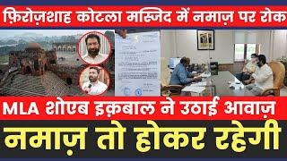 Delhi|Feroz Shah Kotla Masjid में Namaz पर रोक | Shoaib Iqbal ने उठाई आवाज़ |ASI रोक हटाए|Namaz होगी