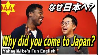 矢作とアイクの英会話 #44「なぜ日本へ?」Why did you come to Japan?
