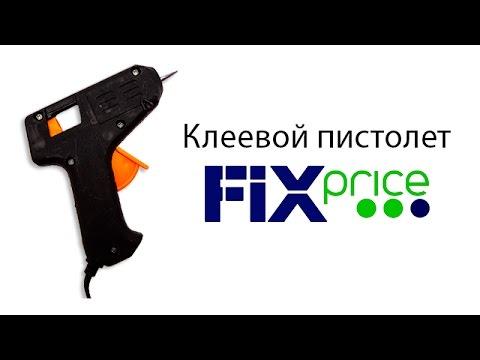 Обзор клеевого пистолета с FixPrice