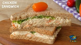 Easy Chicken Sandwich Recipe for Kids Tiffin/Lunch Box || Chicken mayo salad, চিকেন স্যান্ডউইচ