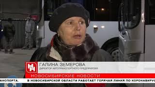 К санобработке новосибирского транспорта привлекли дезинфекторов