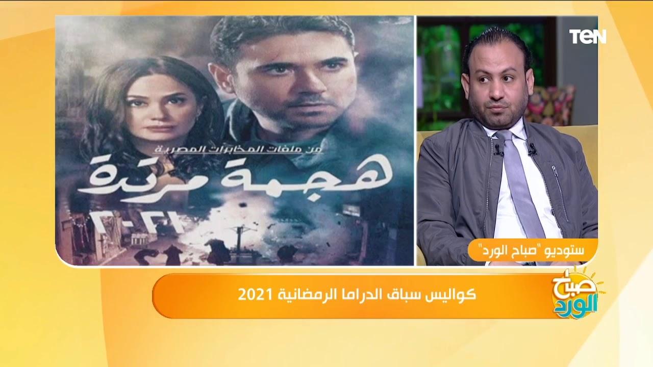 تعرف على أهم مسلسلات رمضان 2021 وقصة كل مسلسل.. وهذا أخطرهم