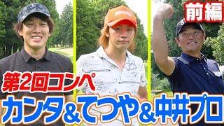 【水溜りボンド カンタ】VS【東海オンエア てつや】のガチ対決開幕!【第2回UUUM G