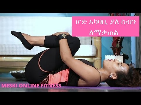 ETHIOPIA - Ethiopia fitness tip  by Mekdes  Simple Exercises To Reduce Belly Fat  with
