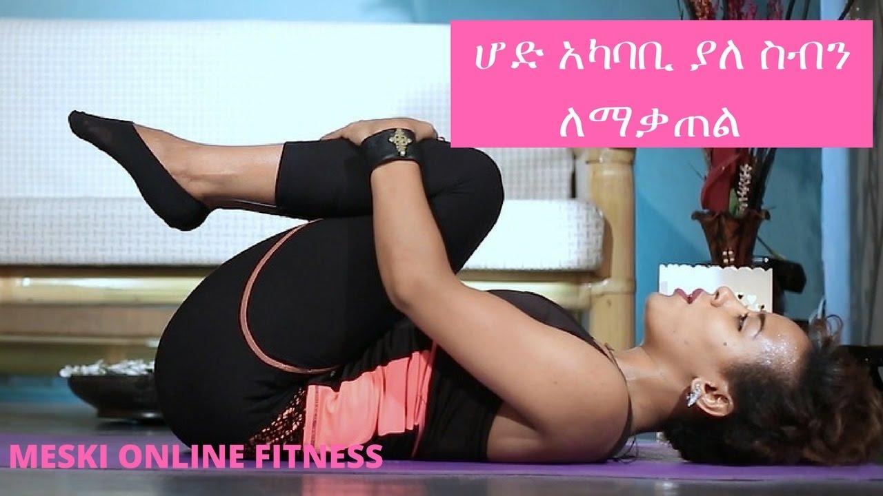 ETHIOPIA - ቦርጭን ለማጥፋት | Simple Exercises To Reduce Belly Fat  with Meski