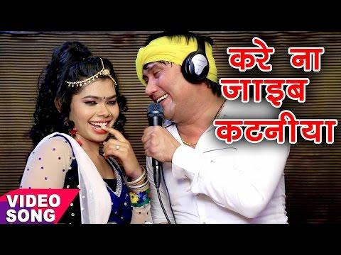 चइता गीत 2017 - करे ना जाइब देवरे संघे - Vijay Lal - Chait Ke Chatani - Bhojpuri Live Chaita Songs