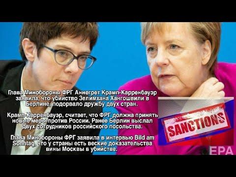 Германии примет новые меры против путинской России.