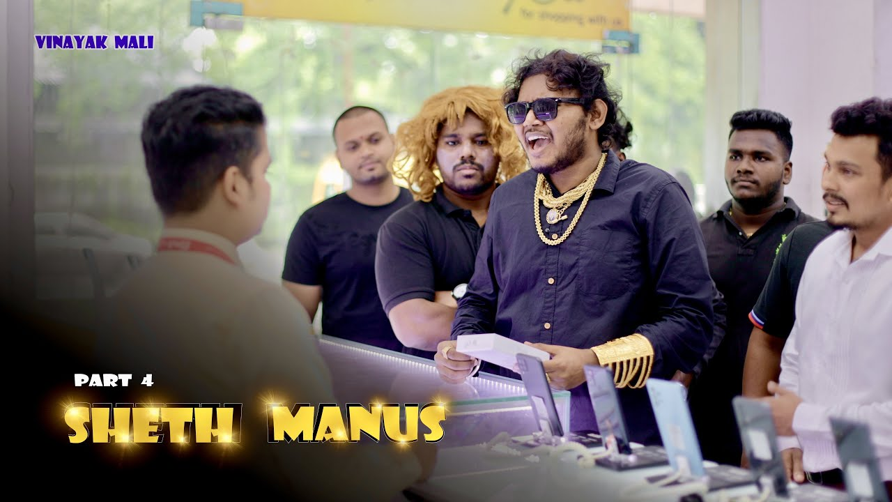 Download Sheth Manus || Part 4 || Vinayak Mali Comedy