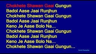 Chokhete Shawan Gaai Gungun - Kishore Kumar Bangla Full Karaoke with Lyrics