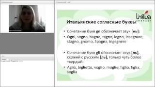 Урок итальянского языка онлайн — уровень А1: Вебинар