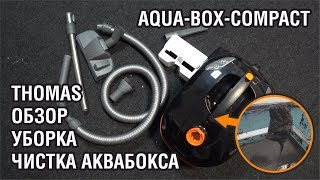 обзор пылесоса Thomas AQUA-BOX Compact