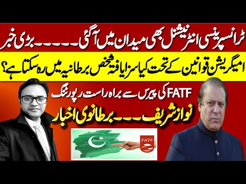 Breaking News about Nawaz Sharif || Live reporting from France || Details news by Irfan Hashmi