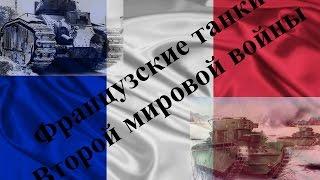 Французские танки Второй мировой войны