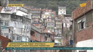 Корреспондент ТК «Хабар» прогулялся по фавелам - самому опасному району Рио