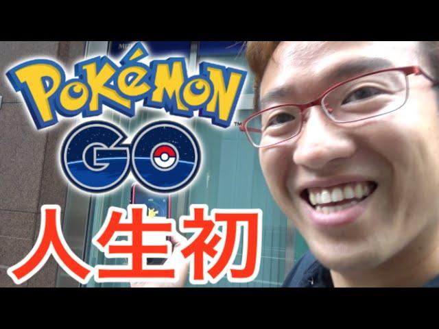 【ポケモンGO】はじめてのポケモンゲット!お〜いサトシ〜【Pokémon GO】