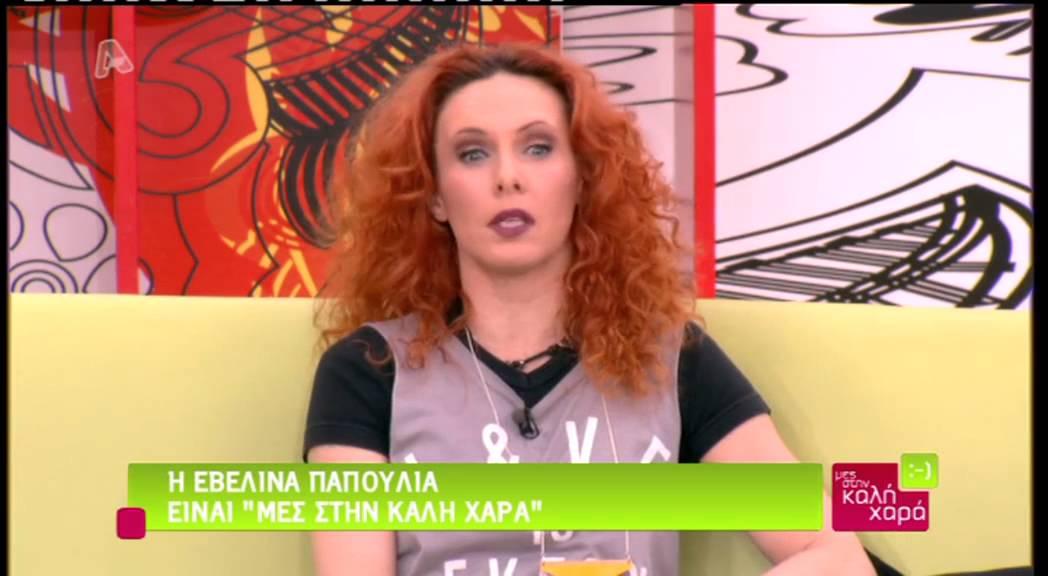 Η Εβελίνα Παπούλια μιλάει για την Άννα Βίσση, Μες Στην Καλή Χαρά (13/04/2013)