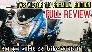 2018 Tvs Victor premium edition review | Engine | Ride quality