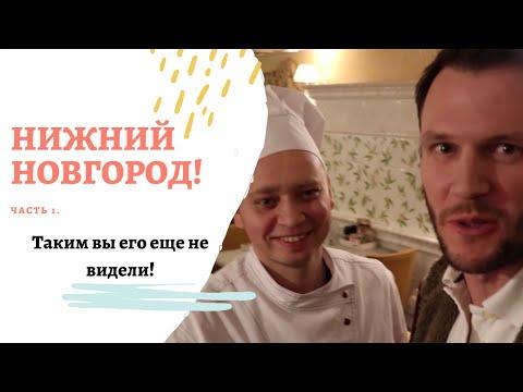 Нижний Новгород на выходные - что посмотреть, куда сходить, где поесть? Часть 1.