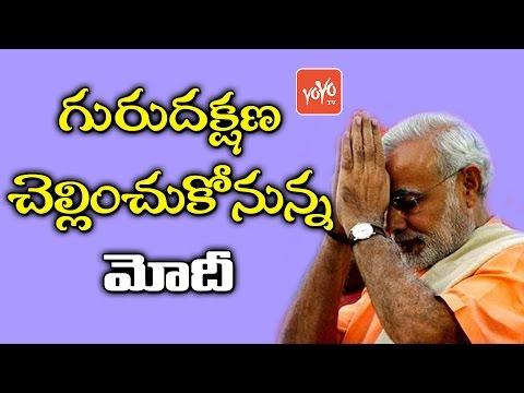 గురుదక్షణ చెల్లించుకోనున్న మోదీ | LK Advani to Be Next President of India | YOYO TV Channel