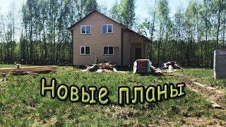 Участок / Кладем плитку / Новые планы на комнату Пумыча