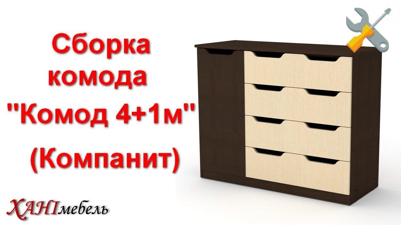 Комод пеленальный Micuna B-970 honey матрасик beige bears - YouTube