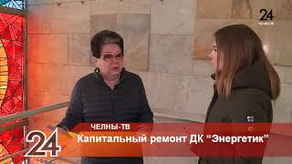 """Капитальный ремонт """"ДК Энергетик"""""""
