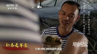 """《军事纪实》 20200128 春节特别节目 军营是我温暖的家 我是""""海岸狙击手""""  CCTV军事"""