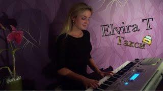 Elvira T - Такси (LeroMusic | piano cover)
