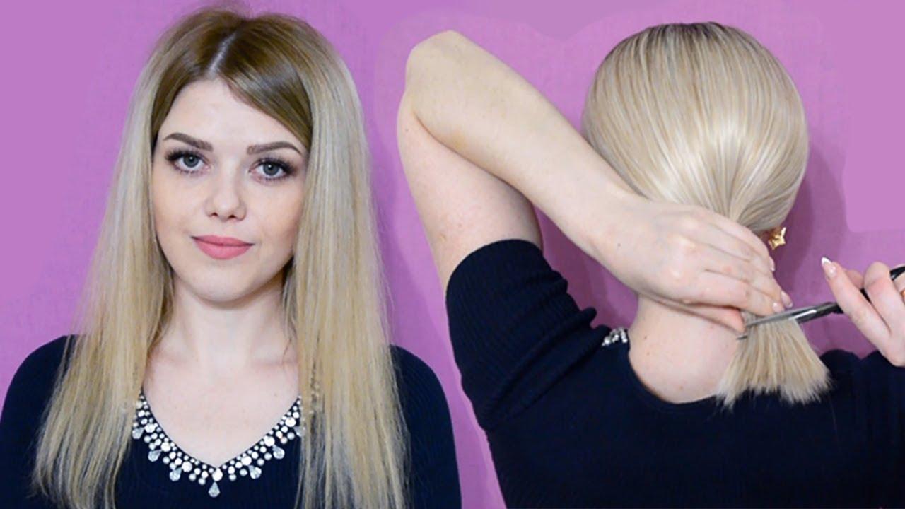 Как сделать короткие женские стрижки на дому