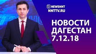 Новости Дагестана 7.12.18
