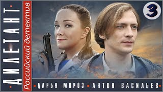 Дилетант. 3 серия (2016). Детектив, мелодрама, сериал.