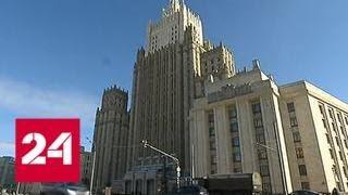 Смотреть видео Посла Нидерландов вызывают на Смоленскую площадь - Россия 24 онлайн