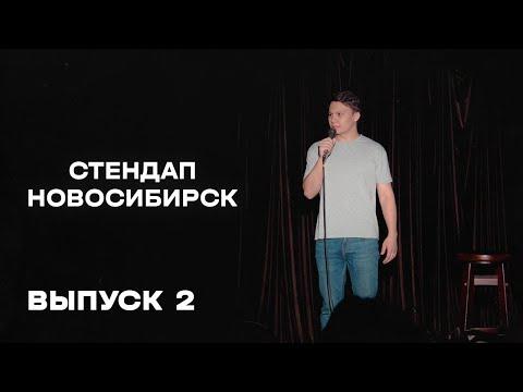 Стендап Новосибирск   Выпуск 2 - Данил Нургалиев, Артур Атаназевич, Данила Евдокимов