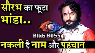 SHOCKING! Bigg Boss 12 Contestant Saurabh Patel LIED About His Name and Profession