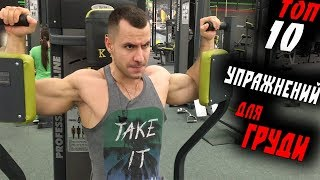 МОЩНЫЙ ТОП 10 упражнений для ГРУДНЫХ мышц !