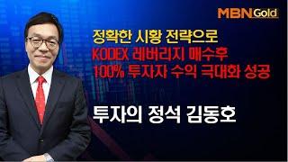 투자의정석 김동호 정확한 시황 전략으로 KODEX레버리…