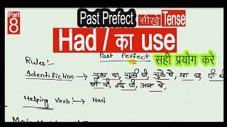 Had ka use बेसिक grammar सही युस करे/ और अच्छी इंग्लिश बोल all tenses sikhe