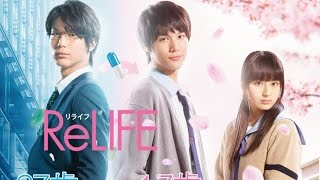 [teaser] ReLIFE [Live Action 2017]
