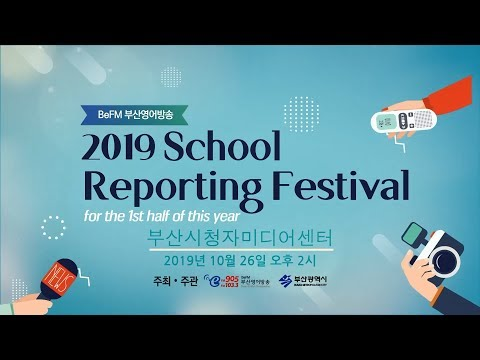 2019 BeFM School Reporting Festival for the 1st half of this year Thumbnail
