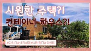 시원한~  안동 단열 주말주택!!  농막| 이동식주택 …