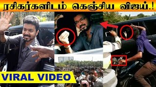 Viral Video : Thalapathy Vijay Humble Request to His Fans   Thalapathy 63 Shooting Spot