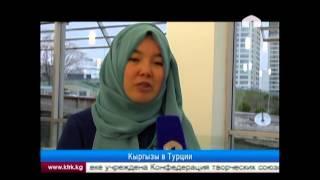 Кыргызстанцы в Турции