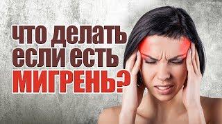 Головная боль, что делать, как лечить если мигрень? Как снять головную боль?